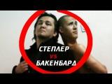 СТЕПЛЕР ПРОТИВ БАКЕНБАРД (web-doc-serial)