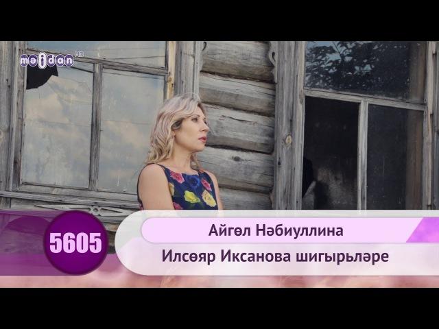Айгуль Набиуллина - Ильсияр Иксанова шигырьлэре   HD 1080p