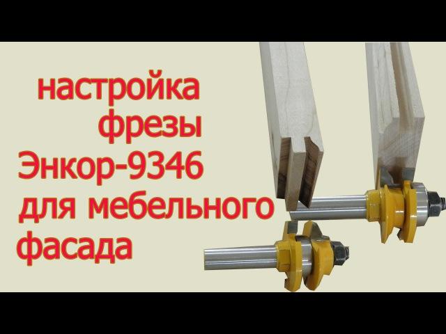 Настройка фрезы Энкор-9346 для мебельного фасада. The Setup of cutter for furniture front