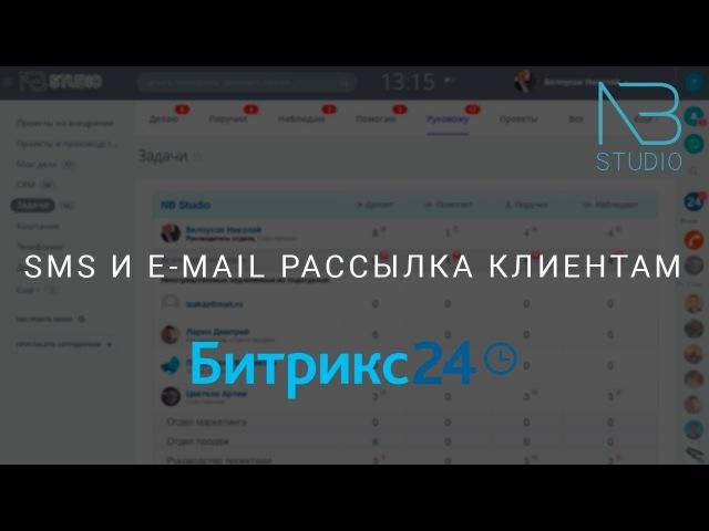 SMS и E-Mail рассылки вашим клиентам - Битрикс24