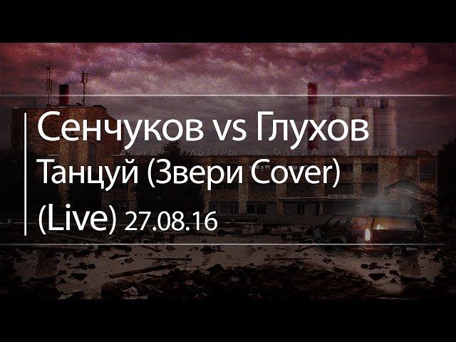 Сенчуков vs Глухов Танцуй Звери cover