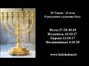 `ТЕЦАВЭ` ~5772~ «О РАЗУМНОМ СЛУЖЕНИИ БОГУ» А.Огиенко (03.03.2012)