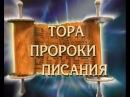 БО (ВОЙДИ) ИСХ. 10:1 - 13:16