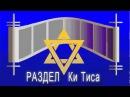 «Ки Тиса» — «Соотношение иудаизма и христианства — Моисея и Аарона» — П.Полонский