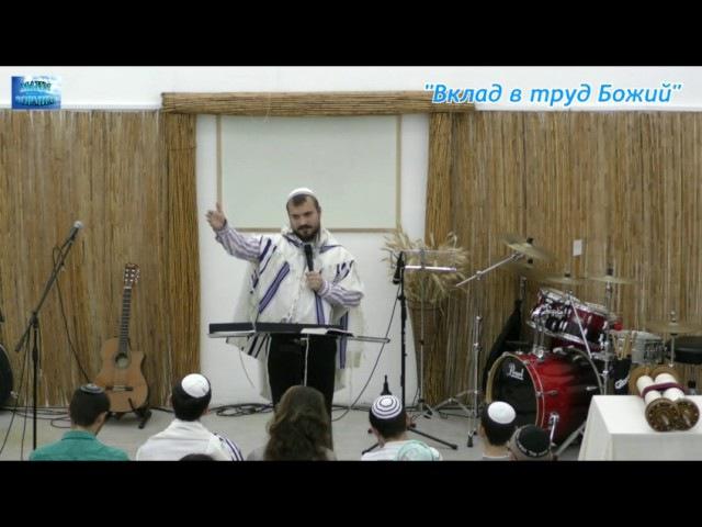 «ТРУМА — Вклад в труд Божий» — В.Веренчик. ЕМО МАИМ ЗОРМИМ Израиль » Freewka.com - Смотреть онлайн в хорощем качестве