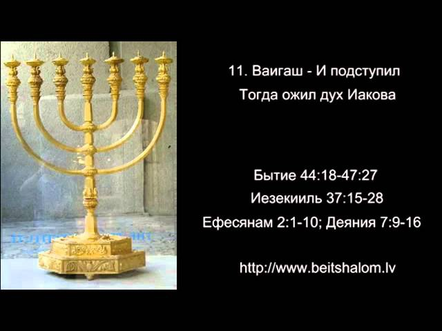 `ВАИГАШ` ~5774~ ТОГДА ОЖИЛ ДУХ ИАКОВА А.Огиенко (07.12.2013)