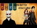 Пасхалки в Гарри Поттере