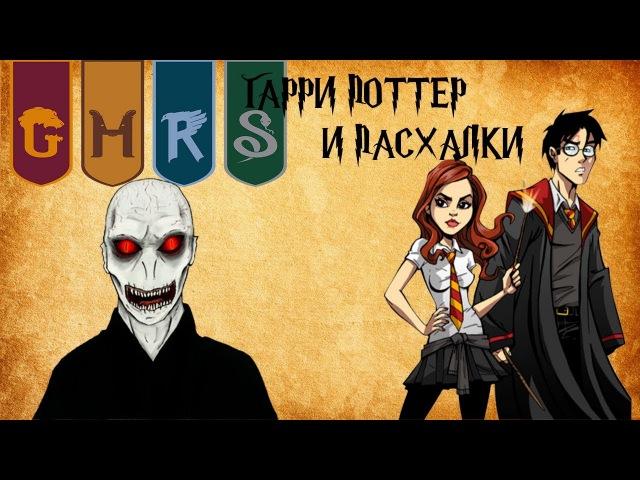 Пасхалки в Гарри Поттере » Freewka.com - Смотреть онлайн в хорощем качестве