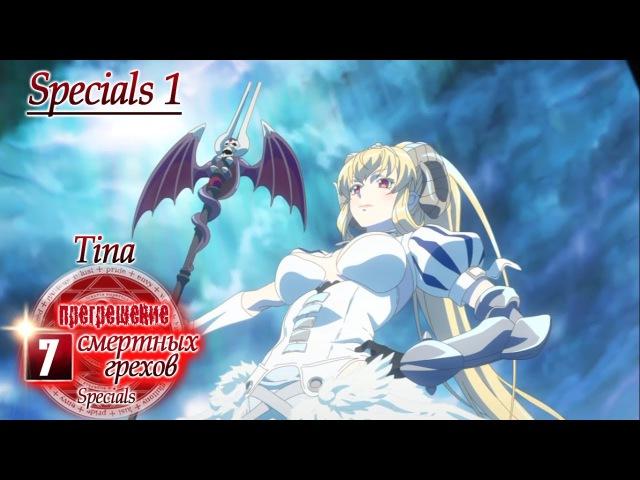 Sin: Nanatsu no Taizai / Прегрешение: Семь смертных грехов - 1 (01 из 12) Specials [Tina]