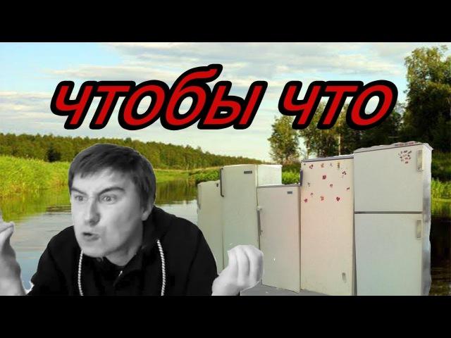 Кадавр - Холистический холодильник (Нарезка стрима)