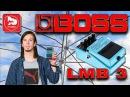 BOSS LMB-3 басовый Limiter/Enhancer