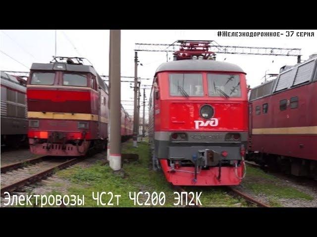Почему у нас появились чешские электровозы ЧС2т и ЧС200? Обзор ЭП2К. Железнодорожное - 37 серия