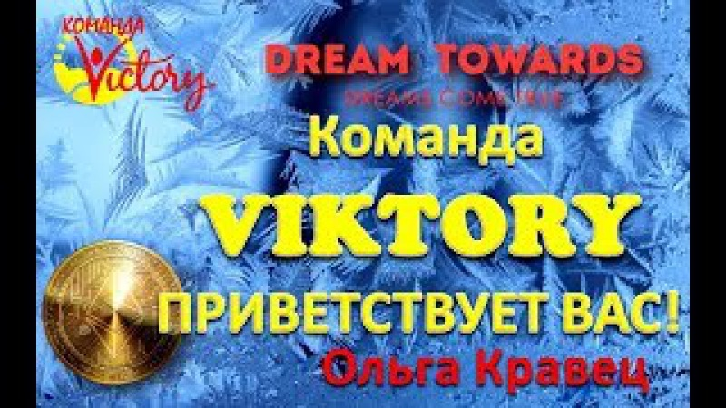Команда VIKTORY ПРИВЕТСТВУЕТ ВАС! DREAMTOWARDS