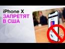 IPhone X Запретят в США Обновление iOS 11 2 сломало Face ID Ховербайк от BMW и другие новости
