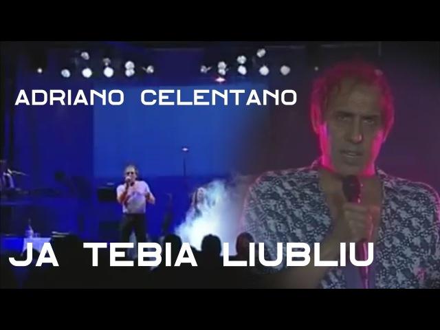 Adriano Celentano - Ja Tebia Liubliu/Я тебя люблю/