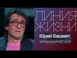 Линия жизни. Юрий Башмет (2017)