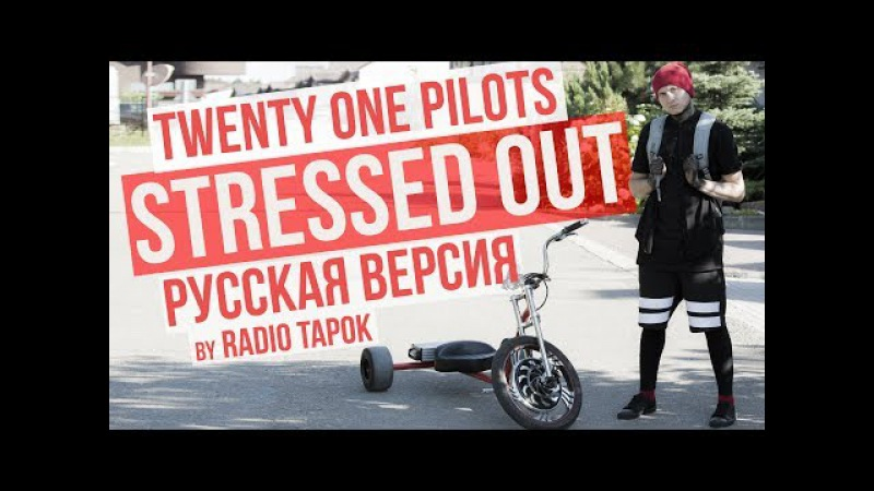 Twenty one pilots Stressed Out cover by Radio Tapok на русском