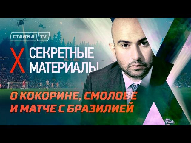 Секретные материалы 1. О заблокированном обмене Кокорина на Смолова и матче с Бр...