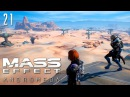 Прохождение Mass Effect Andromeda База кеттов на Эос 21