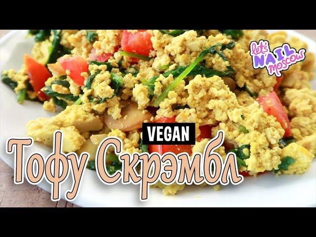 Мой идеальный завтрак: Тофу Скрэмбл | веган | Постный рецепт | Tofu Scramble vegan breakfast