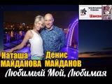 Денис Майданов &amp Наташа Майданова - Любимый Мой, Любимая (Шансон 2017)