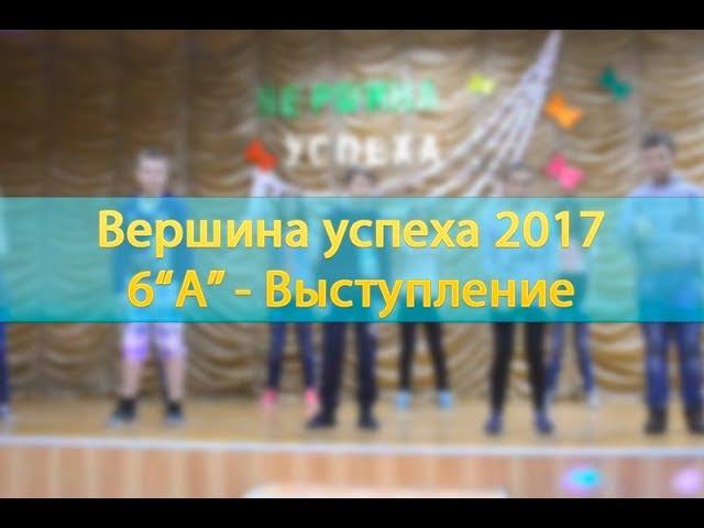 Вершина успеха 2017 - Выступление 6 А класса