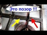 Как почистить решетку на газовой плите? Это самый лучший способ. А ты это знал? #какпочиститьрешетку