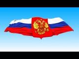 Футажи БЕСПЛАТНО Флаг Герб Президент России Хромакей 4К разрешение  4K UHD Free