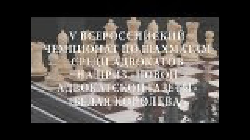 Открытие V Всероссийского чемпионата по шахматам среди адвокатов «Белая коро ...