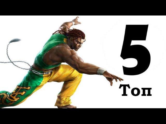 Топ 5 персонажей Tekken которые были списаны с реальных людей ( часть 2)