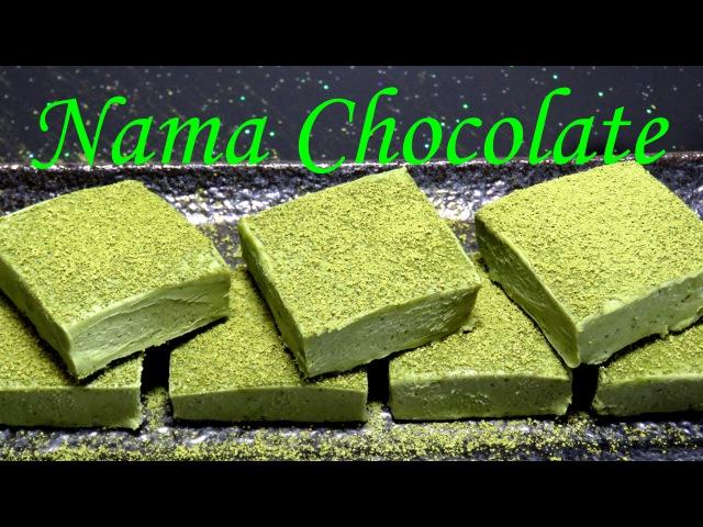 ЯПОНСКИЙ ШОКОЛАД с зеленым чаем Нама шоколад | How to make a Royce chocolate