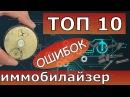 ТОП 10 заблуждений про иммобилайзер, чип-ключи и т.д.