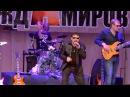 Владимир Ждамиров и группа Вольный Ветер Этап концерт