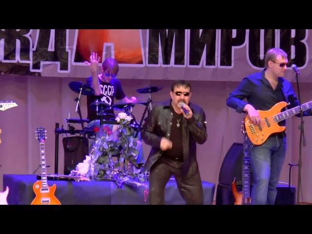 Владимир Ждамиров и группа Вольный Ветер - Этап (концерт)