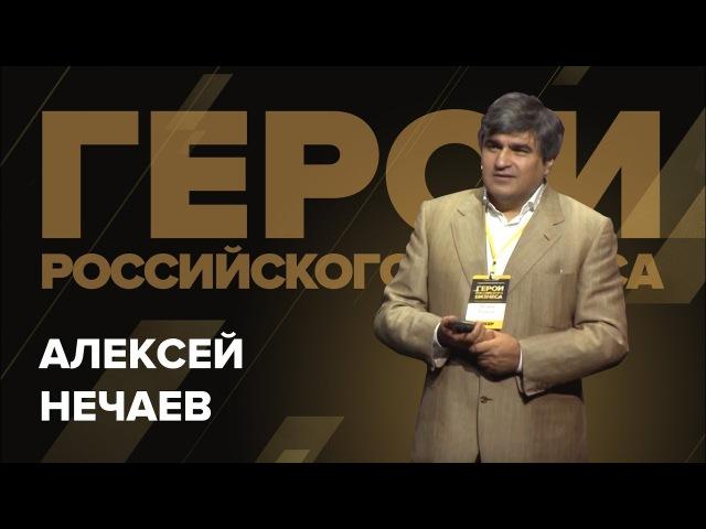 Алексей Нечаев   Выступление на форуме «Герои российского бизнеса 2016»   Университет СИНЕРГИЯ