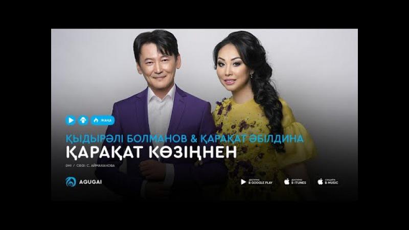 Кыдырали Болманов Каракат Абилдина - Қарақат көзіңнен (аудио)