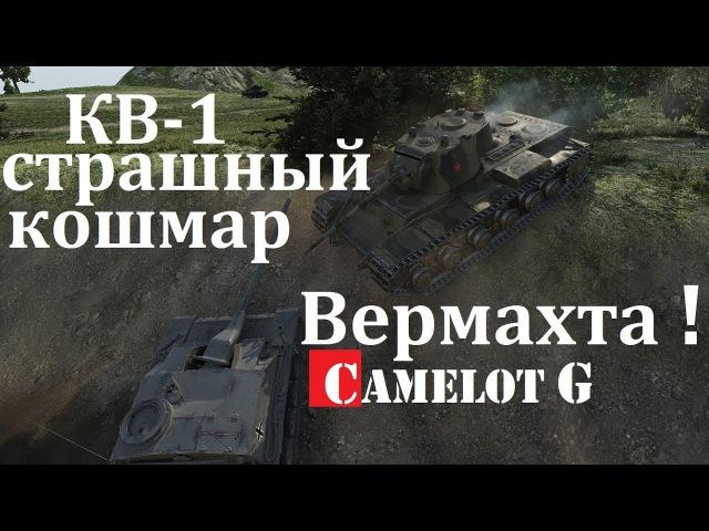 КВ-1 - страшный кошмар Вермахта! KV-1 КВ-1 обзор видео гайд guide VOD Camelot G Kamelot G Камелот Г.