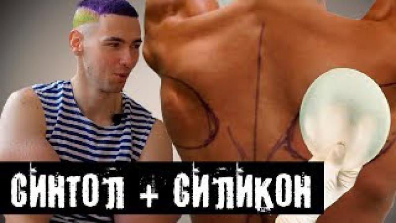Руки-Базуки-2: Ложусь на пластическую операцию/ Грудь 4 размера за 500 000 / The Люди