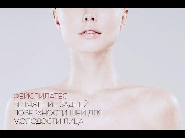 Фейспилатес. Вытяжение задней поверхности шеи
