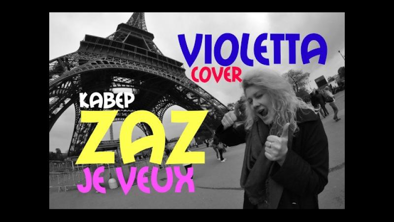Zaz-Je Veux-Кавер-Cover by Violetta-Кавер Виолетта