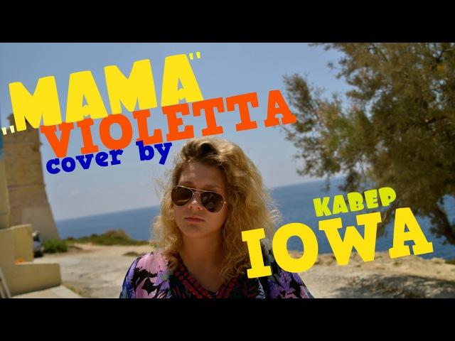 IOWA- Айова-МАМА-Кавер-Cover by Violetta-Виолетта