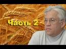 Шукач ТВ Днепровские пороги Игорь Шпирка часть 2