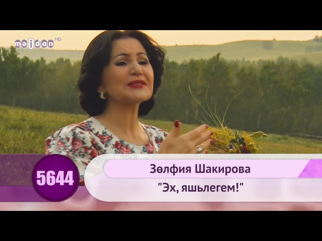 Зульфия Шакирова Эх яшьлегем! HD 1080p