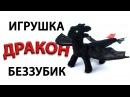Игрушка дракон Беззубик из Как приручить дракона своими руками