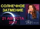 ДВА РОКОВЫХ ЗАТМЕНИЯ АВГУСТА - СОЛНЕЧНОЕ 21 АВГУСТА 2017 ВО ЛЬВЕ - астролог Вера Хуб ...