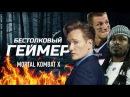 Бестолковый геймер Mortal Kombat X Роб Гронковски и Маршон Линч русская озвучка Clueless