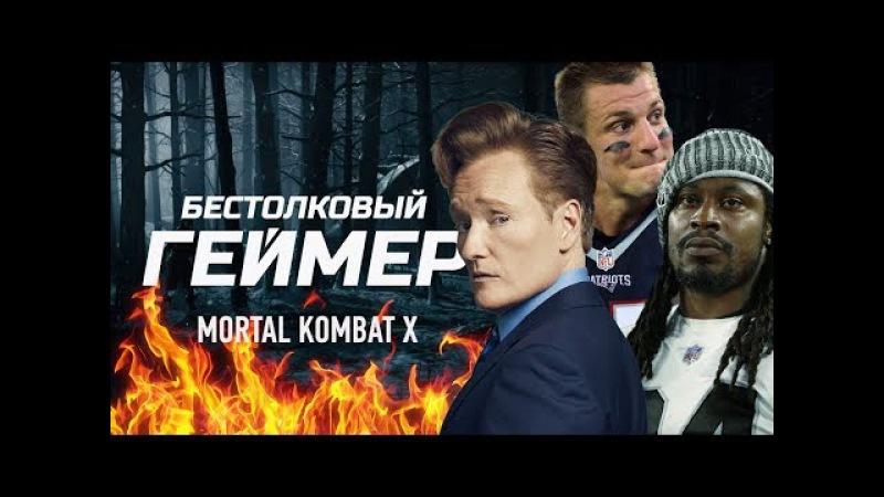 Бестолковый геймер. Mortal Kombat X, Роб Гронковски и Маршон Линч (русская озвучка Clueless ...