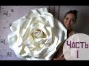 ОГРОМНЫЕ розы из изолона Часть 1 Free Standing Giant Flowers Rose from Izolon Part 1