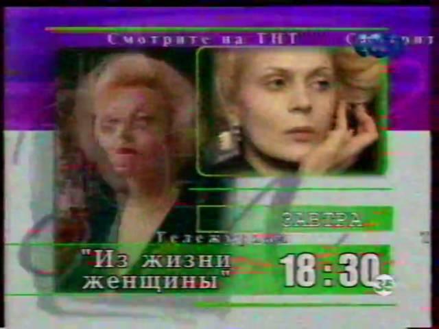 Заставка, анонс и программа передач (ТНТ, 26.05.2002)