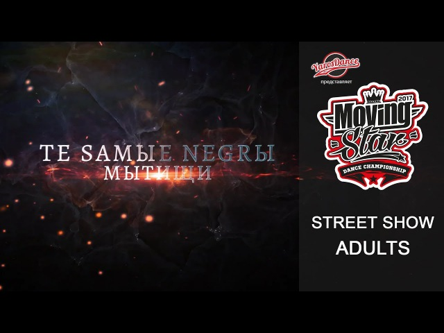 Te Samые Negrы | ADULTS | STREET SHOW | MOVING STAR 2017